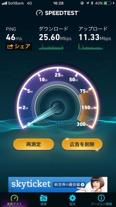 b-mobile S 開幕SIMの通信速度 計測画像1