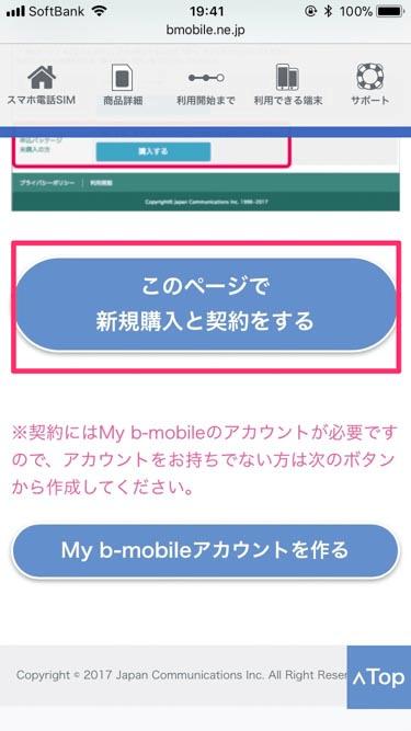 新規申し込みボタンの画像