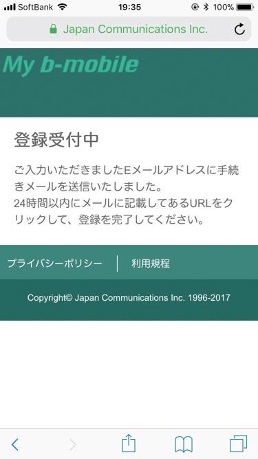 b-mobile iD登録完了ページの画像