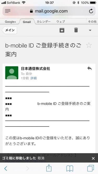 b-mobileからのメールの画像