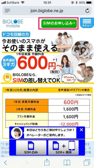 BIGLOBEモバイル申し込みTOPページの画像
