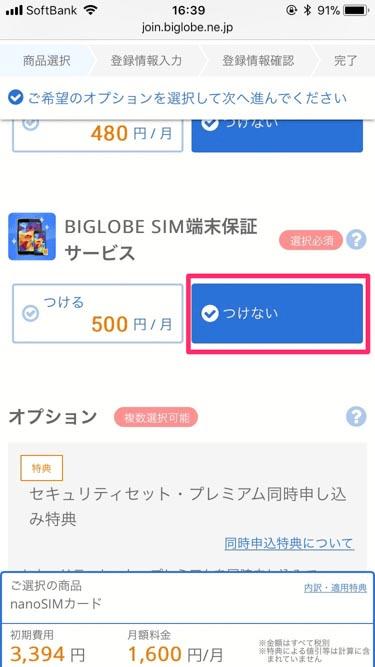 BIGLOBE SIM端末保証の画像