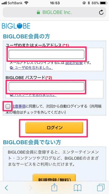 BIGLOBEモバイルログインの画像