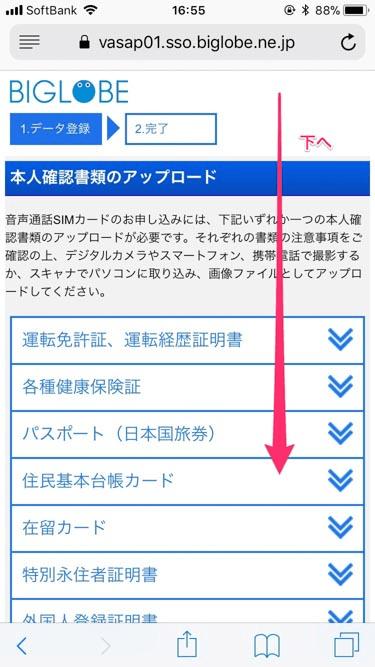 BIGLOBEモバイルアップロードトップページの画像