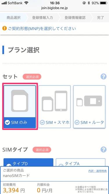 BIGLOBEモバイルSIM注文の画像