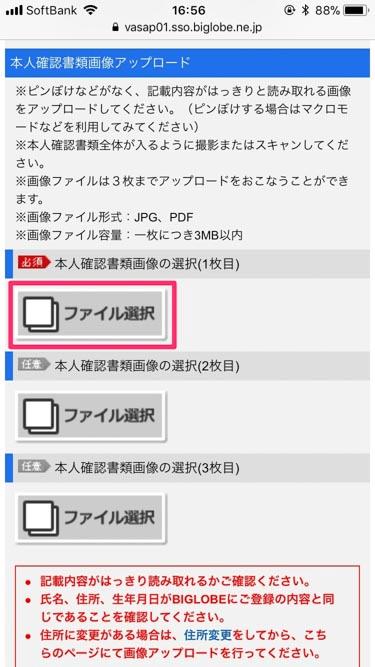 ファイル選択の画像
