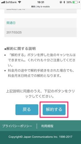b-mobileのマイページの解約ボタン画像
