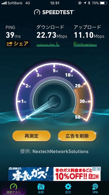 b-mobile S 990ジャストフィットSIM12:30の速度の画像