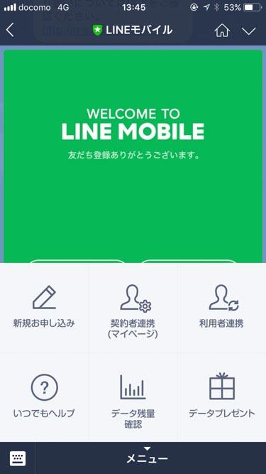 LINEモバイル 公式アカウント メニュー一覧:キャプチャ画像