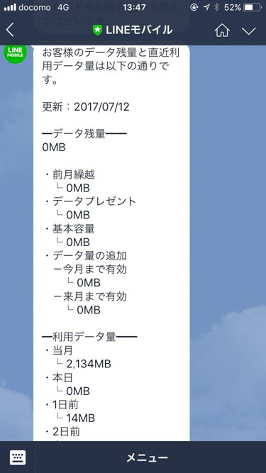 LINEモバイル 公式アカウント 通信容量の確認:キャプチャ画像
