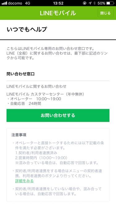 LINEモバイル 公式アカウント メニュー「いつでもヘルプ > お問い合わせボタン」:キャプチャ画像