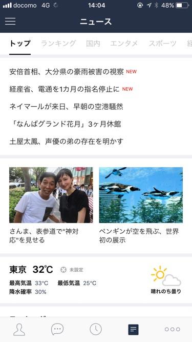 LINEニュース:キャプチャ画像