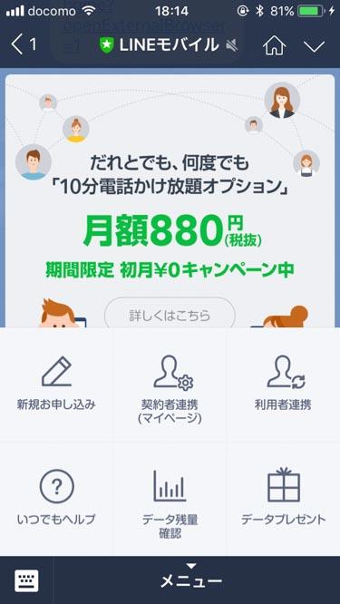 LINEモバイル契約者連携画像