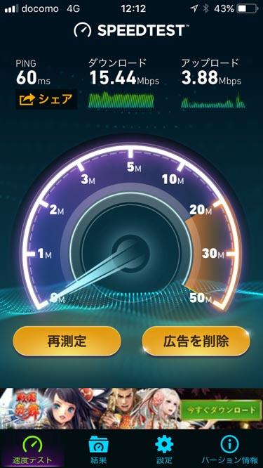 LINEモバイルの通信速度 計測画像
