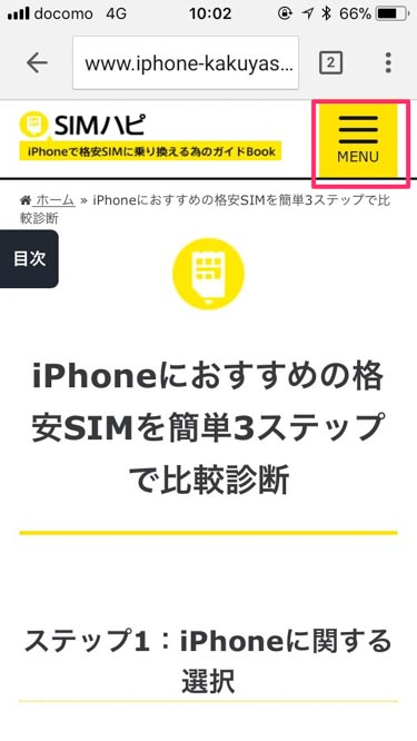 SIMハピトップの画像