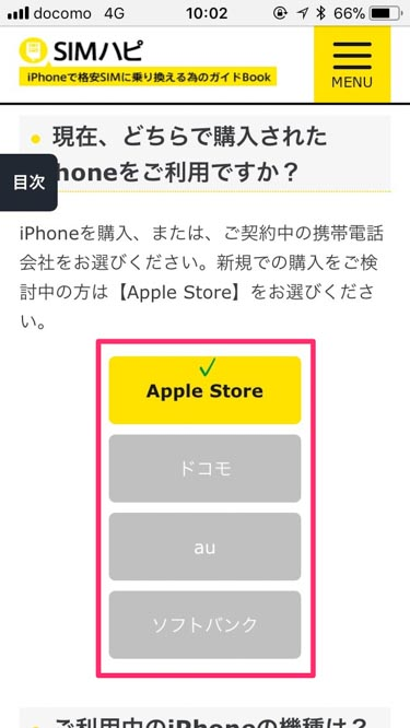 おすすめ格安SIMiPhone販売元の画像