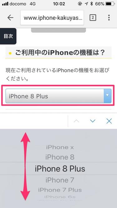 おすすめ格安SIM診断iPhone機種選択の画像