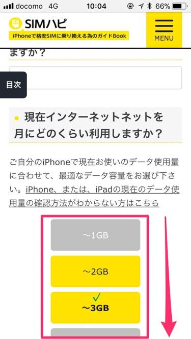おすすめ格安SIM診断通信容量選択の画像