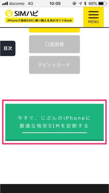 おすすめ格安SIM診断の画像
