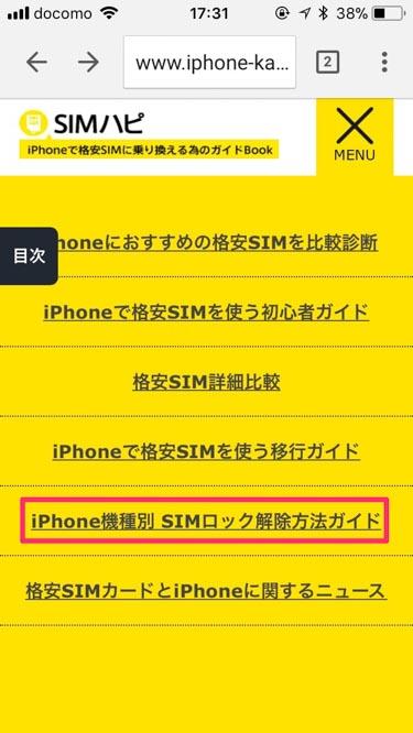 SIMハピメニュー iPhone機種別 SIMロック解除方法の画像
