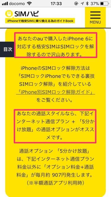 おすすめ格安SIM診断結果概要の画像