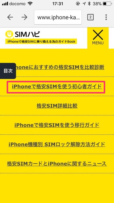 SIMハピメニュー 初心者ガイドの画像