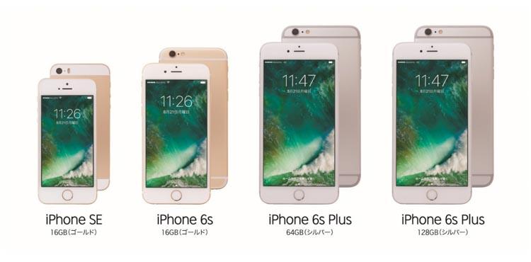 楽天モバイルで販売しているiPhoneの画像