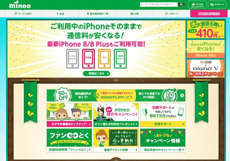 (マイネオ)mineoのホームページ画像