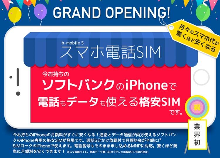 b-mobile s スマホ電話SIMの画像