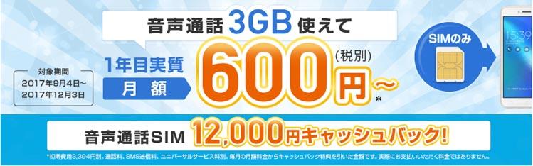 BIGLOBEモバイル12,000円キャッシュバックキャンペーンの画像
