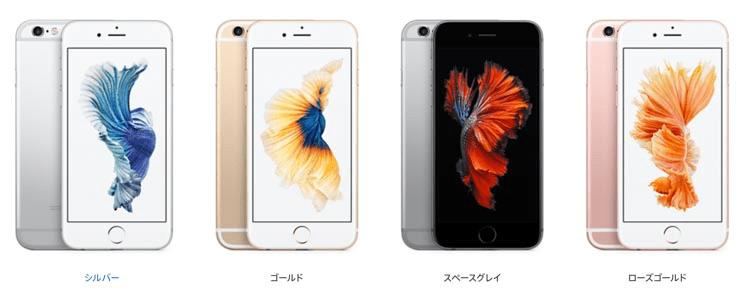 iPhone 6sのカラバリの画像