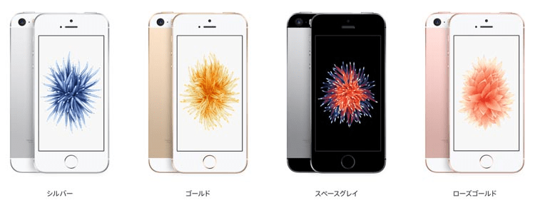 iPhone SEのカラーバリエーションの画像