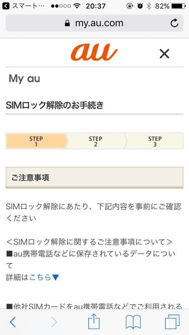 auのiPhoneをSIMロック解除手続きする画像