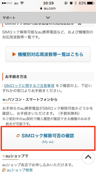 auのiPhoneをSIMロック解除手続きするホームページの画像