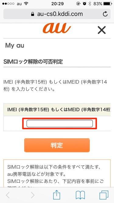 au iPhoneのIMEIを入力するwebページの画像