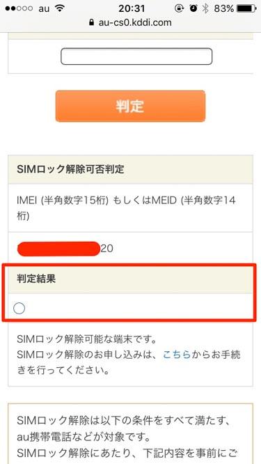auのiPhoneがSIMロック解除判定で◯判定になった画像