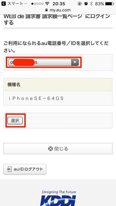 iPhoneの電話番号を選ぶ画像