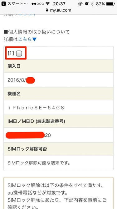 SIMロック解除するiPhoneの選択画像