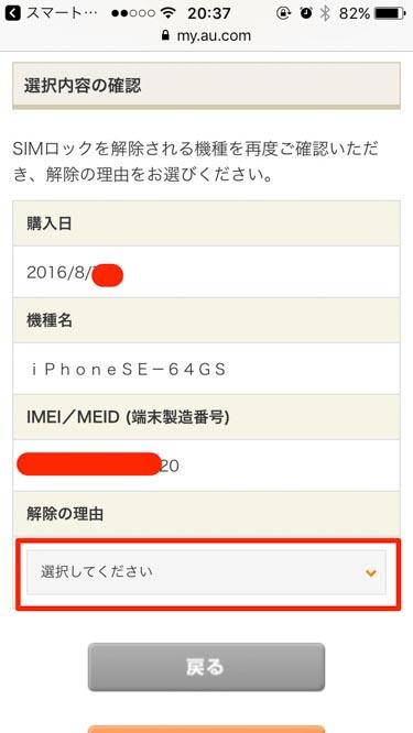 auのiPhoneをSIMロック解除する理由を選ぶ画像