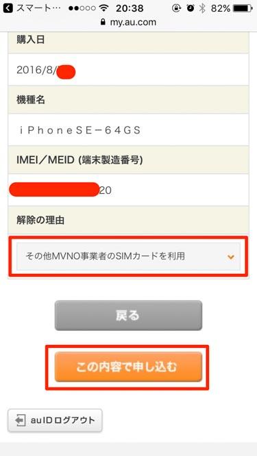 au iPhoneのSIMロック解除手続き確認する画像