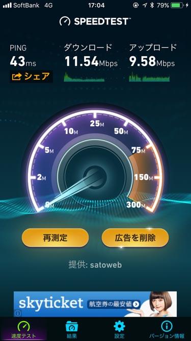 b-mobile S 開幕SIMの通信速度 計測画像2