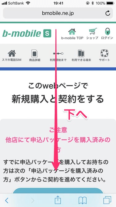 新規申し込みページの画像
