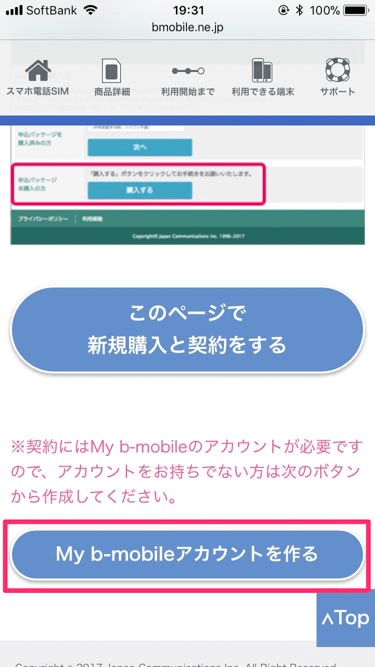 b-mobileアカウントページへり画像