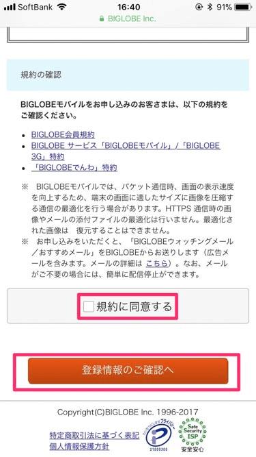 BIGLOBEモバイル規約同意の画像