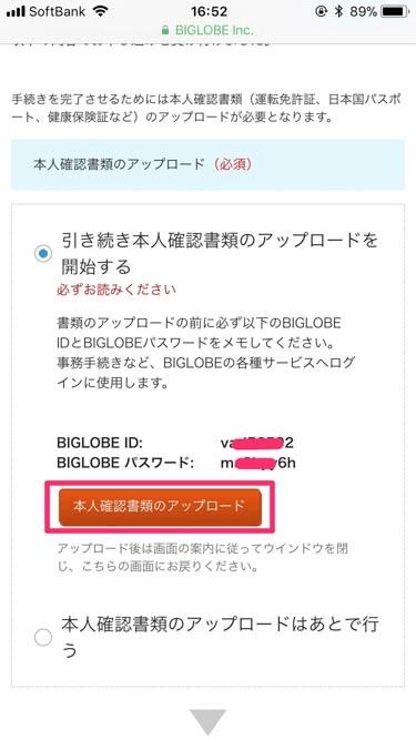 BIGLOBEモバイル本人確認書類アップロードボタンの画像