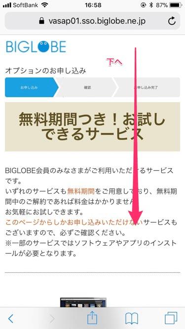 BIGLOBEモバイルキャンペーンお知らせトップページの画像