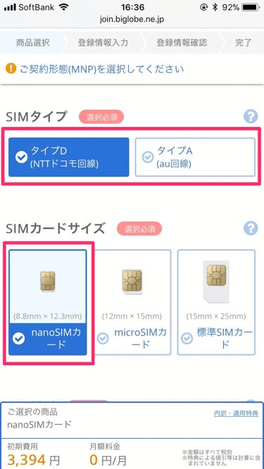 BIGLOBEモバイルSIMタイプ選択の画像の画像