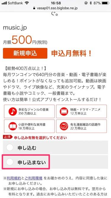 music.jpキャンペーンの画像