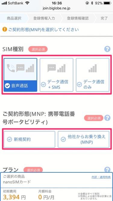 BIGLOBEモバイルSIM種別選択の画像