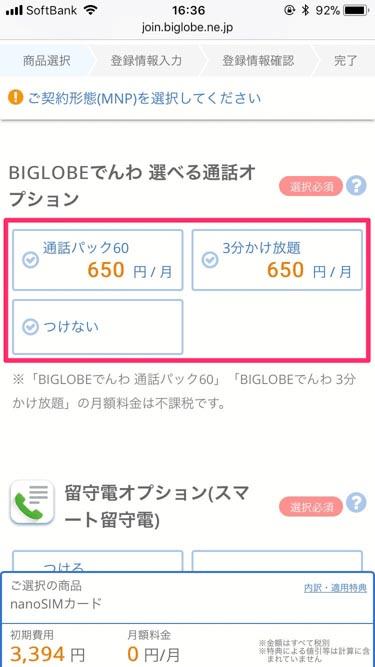 BIGLOBEモバイル電話オプション選択の画像